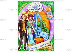 Одень куклу «Принц и принцесса», А336004Р, отзывы