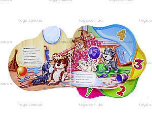 Детская книжка «Пять котят. Обратный счет», А275002У, фото
