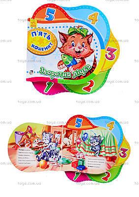 Детская книжка «Пять котят. Обратный счет», А275002У