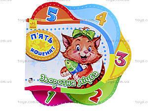 Детская книжка «Пять котят. Обратный счет», А275002У, цена