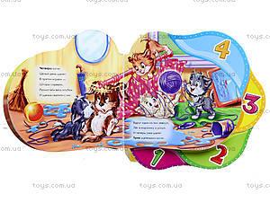 Книжка «Пять котят. Обратный счет», А275001Р, фото