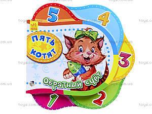 Книжка «Пять котят. Обратный счет», А275001Р, цена
