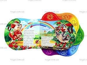 Книжка для детей «Радуга-дуга. Цвета», А275007Р, купить