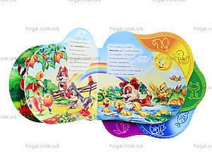 Книжка для детей «Радуга-дуга. Цвета», А275007Р, фото