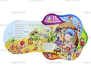 Детская книжка «Семь веселых гномов. Дни недели», А275006У, купить