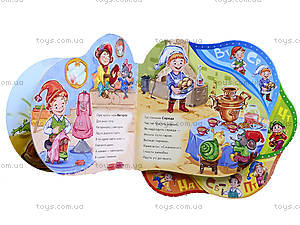 Детская книжка «Семь веселых гномов. Дни недели», А275006У, фото