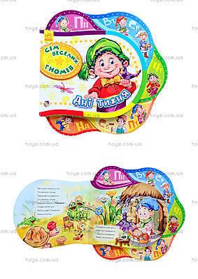 Детская книжка «Семь веселых гномов. Дни недели», А275006У
