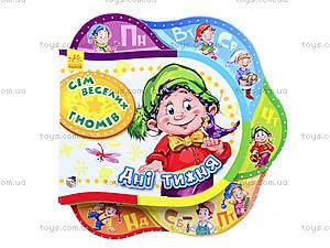 Детская книжка «Семь веселых гномов. Дни недели», А275006У, цена