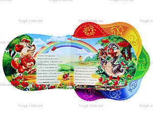 Детская книжка «Радуга. Цвета», А275008У, купить