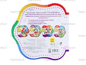 Детская книжка «Радуга. Цвета», А275008У, отзывы