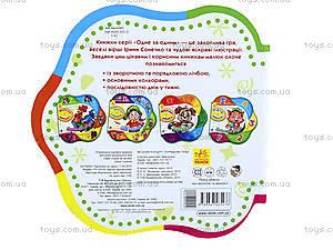 Детская книжка «Веселый концерт. Порядковый счет», А275004У, отзывы