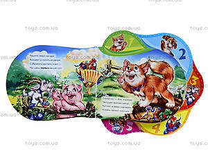 Книжка для детей «Веселый концерт. Порядковый номер», А275003Р, купить