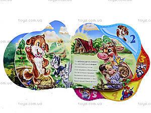 Книжка для детей «Веселый концерт. Порядковый номер», А275003Р, фото