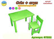 Одноцветный стол со стулом, RTSS2, отзывы