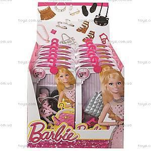 Комплект одежды Barbie «Стильные аксессуары», CFX30
