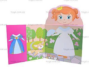 Альбом с наклейками «Одень принцессу», С615005У, купить