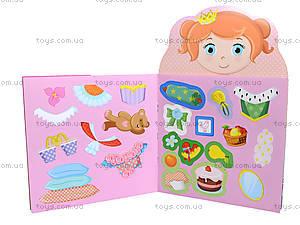 Альбом с наклейками «Одень принцессу», С615005У, фото