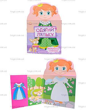 Альбом с наклейками «Одень принцессу», С615005У