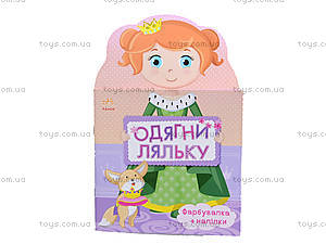 Альбом с наклейками «Одень принцессу», С615005У, отзывы