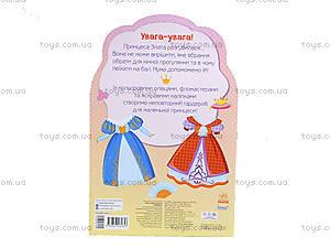 Альбом с наклейками «Одень принцессу», С615005У, цена