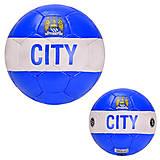 Мяч футбольный City №5, FP023