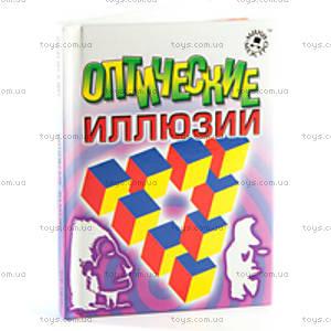 Игровой набор «Оптические иллюзии», , купить