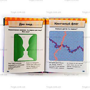 Игровой набор «Оптические иллюзии», , отзывы