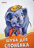 Оранжевые книги: Шуба для слонёнка (рус), А1229031Р