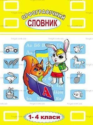 Орфографический словарь для младших классов, 39797