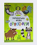 Орфограммы украинского языка, 03988, фото
