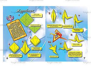 Оригами для детей «Забавные игрушки», 3508, купить