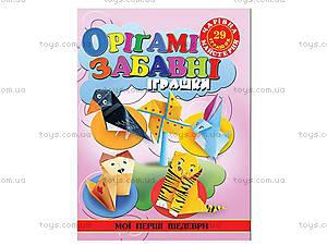 Оригами для детей «Забавные игрушки», 3508