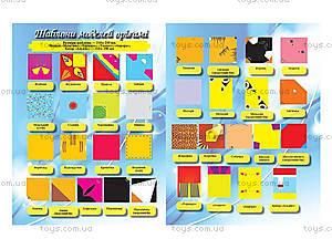 Оригами для детей «Забавные игрушки», 3508, отзывы