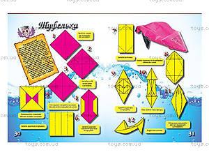 Оригами для детей «Забавные игрушки», 3508, цена