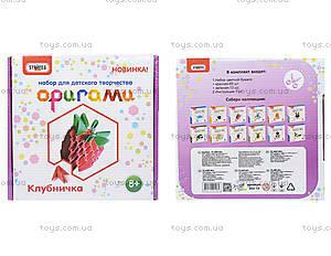 Набор для оригами «Клубничка», 203-10