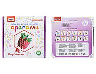 Набор для оригами «Клубничка», 203-10, фото