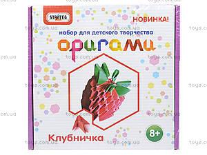Набор для оригами «Клубничка», 203-10, отзывы