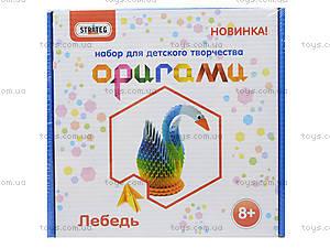 Набор оригами «Лебедь», 203-1, купить