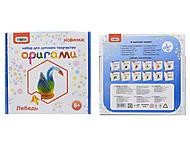 Набор оригами «Лебедь», 203-1, отзывы