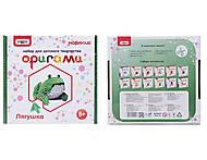 Набор оригами «Лягушка», 203-12
