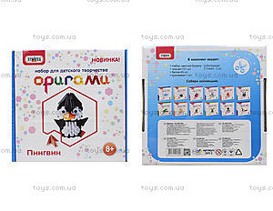 Набор оригами «Пингвин», 203-2
