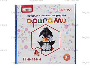 Набор оригами «Пингвин», 203-2, фото