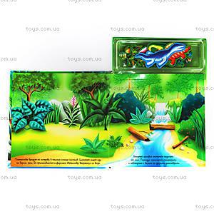 Книга с магнитными страницами «Остров динозавров», , купить