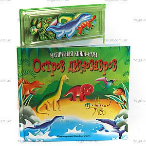 Книга с магнитными страницами «Остров динозавров»,