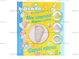 Оттиск из гипса «Ножка ребенка», 96244, купить