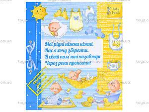 Оттиск из гипса «Ножка ребенка», 96244, фото