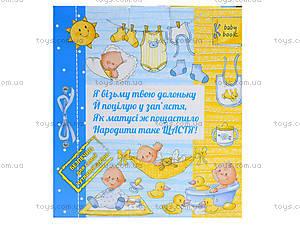 Оттиск из гипса «Ручка ребёнка», 96243, купить
