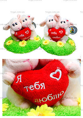 Плюшевые овечки с сердечком, 14037