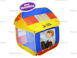 Палатка для детей «Дом», 905M, игрушки