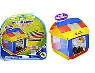 Палатка для детей «Дом», 905M, набор